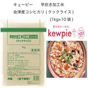 【送料無料】【大容量】【業務用】キューピー 早炊き加工米 会津産コシヒカリ(クックライス) (1kg×10袋)