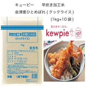 【送料無料】【大容量】【業務用】キューピー 早炊き加工米 会津産ひとめぼれ(クックライス) (1kg×10袋)