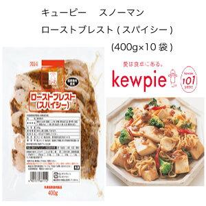 【送料無料】【大容量】【業務用】キューピー スノーマン ローストブレスト(スパイシー) (400g×10袋)