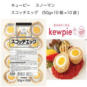 【送料無料】【大容量】【業務用】キューピー スノーマン スコッチエッグ (50g×10個×10袋)