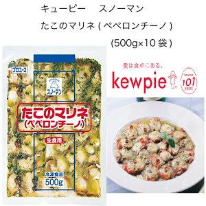 【送料無料】【大容量】【業務用】キューピー スノーマン たこのマリネ(ペペロンチーノ) (500g×10袋)