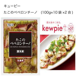 【送料無料】【大容量】【業務用】キューピー たこのペペロンチーノ (100g×10袋×2合)