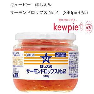【送料無料】【大容量】【業務用】キューピー ほしえぬ サーモンドロップスNo.2 (340g×6瓶)