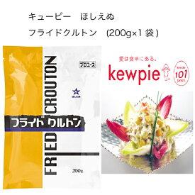【業務用】キューピー ほしえぬ フライドクルトン (200g×1袋)