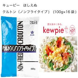 【送料無料】【大容量】【業務用】キューピー ほしえぬ クルトン(ノンフライタイプ) (100g×16袋)