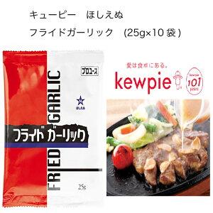 【業務用】キューピー ほしえぬ フライドガーリック (25g×10袋)
