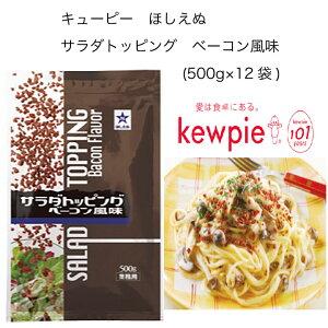 【送料無料】【大容量】【業務用】キューピー ほしえぬ サラダトッピング ベーコン風味 (500g×12袋)