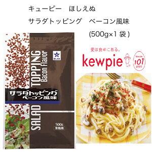 【業務用】キューピー ほしえぬ サラダトッピング ベーコン風味 (500g×1袋)