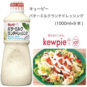 【送料無料】【大容量】【業務用】キューピー バターミルクランチドレッシング (1000ml×9本)