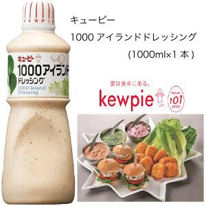 【業務用】キューピー 1000アイランドドレッシング (1000ml×1本)