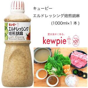 【業務用】キューピー エルドレッシング焙煎胡麻 (1000ml×1本)