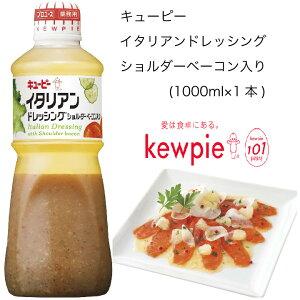 【業務用】キューピー イタリアンドレッシング ショルダーベーコン入り (1000ml×1本)
