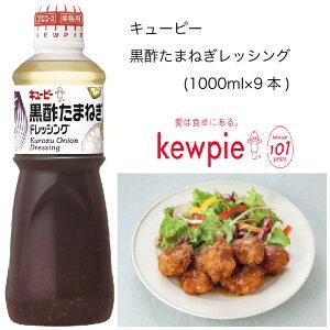 【送料無料】【大容量】【業務用】キューピー 黒酢たまねぎドレッシング (1000ml×9本)