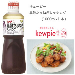 【業務用】キューピー 黒酢たまねぎドレッシング (1000ml×1本)