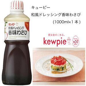 【業務用】キューピー 和風ドレッシング香味わさび (1000ml×1本)