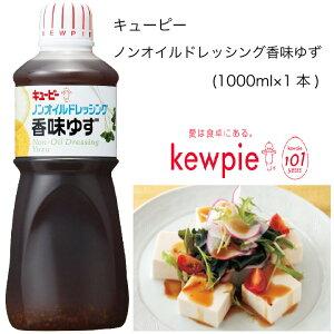 【業務用】キューピー ノンオイルドレッシング香味ゆず (1000ml×1本)