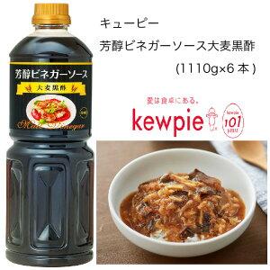 【送料無料】【大容量】【業務用】キューピー 芳醇ビネガーソース大麦黒酢 (1110g×6本)