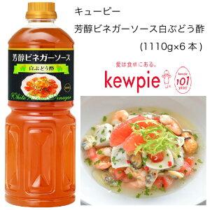 【送料無料】【大容量】【業務用】キューピー 芳醇ビネガーソース白ぶどう酢 (1110g×6本)