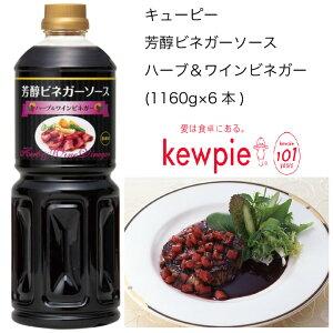 【送料無料】【大容量】【業務用】キューピー 芳醇ビネガーソース ハーブ&ワインビネガー (1160g×6本)