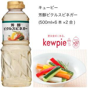 【送料無料】【大容量】【業務用】キューピー 芳醇ピクルスビネガー (500ml×6本×2合)