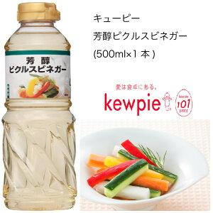 【業務用】キューピー 芳醇ピクルスビネガー (500ml×1本)