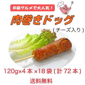 【送料無料】【訳あり特価品】【業務用】肉巻きドッグ(チーズ入り) (120g×4本×18袋(計72本))