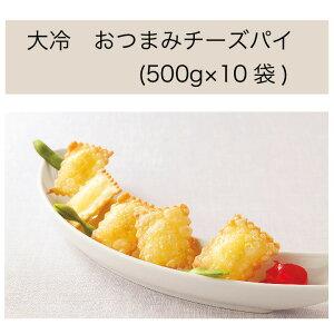 【送料無料】【大容量】【業務用】大冷 おつまみチーズパイ (500g×10袋)