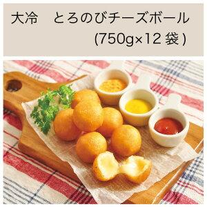 【送料無料】【大容量】【業務用】大冷 とろのびチーズボール (750g×12袋)