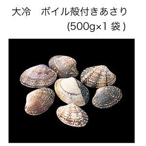 【業務用】大冷 ボイル殻付きあさり (500g×1袋)