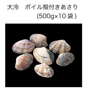 【送料無料】【大容量】【業務用】大冷 ボイル殻付きあさり (500g×10袋)