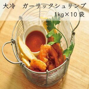 【送料無料】【業務用】【大容量】大冷 ガーリックシュリンプ(1kg×10袋)
