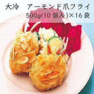 【送料無料】【業務用】【大容量】大冷 アーモンド爪フライ(500g(10個入)×16袋)