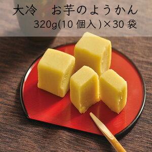 【送料無料】【業務用】【大容量】大冷 お芋のようかん(320g(10個入)×30袋)