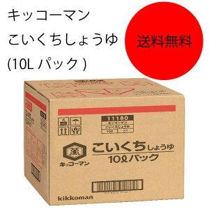 【送料無料】【業務用】【大容量】キッコーマン こいくちしょうゆ(10Lパック)
