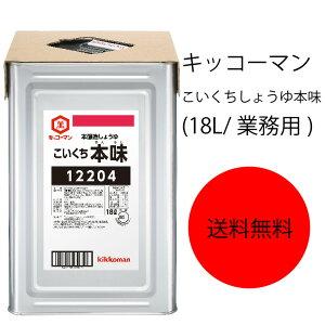 【送料無料】【業務用】【大容量】キッコーマン こいくちしょうゆ本味(18L/業務用)