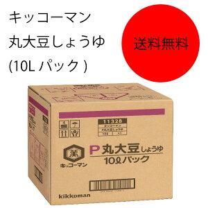 【送料無料】【業務用】【大容量】キッコーマン 丸大豆しょうゆ(10Lパック)