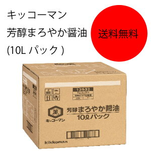 【送料無料】【業務用】【大容量】キッコーマン 芳醇まろやか醤油(10Lパック)