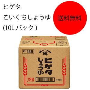 【送料無料】【業務用】【大容量】キッコーマン ヒゲタ こいくちしょうゆ (10Lパック)