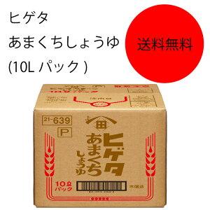 【送料無料】【業務用】【大容量】キッコーマン ヒゲタ あまくちしょうゆ (10Lパック)