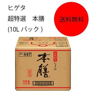 【送料無料】【業務用】【大容量】キッコーマン ヒゲタ 超特選 本膳 (10Lパック)