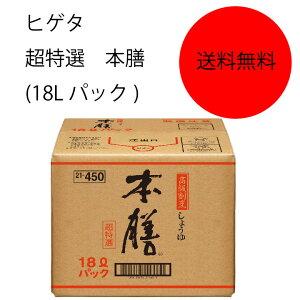 【送料無料】【業務用】【大容量】キッコーマン ヒゲタ 超特選 本膳 (18Lパック)