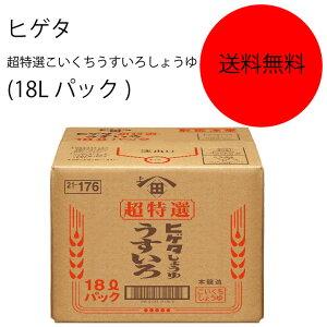 【送料無料】【業務用】【大容量】キッコーマン ヒゲタ 超特選こいくちうすいろしょうゆ(18Lパック)