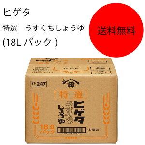 【送料無料】【業務用】【大容量】キッコーマン ヒゲタ 特選うすくちしょうゆ(18Lパック)