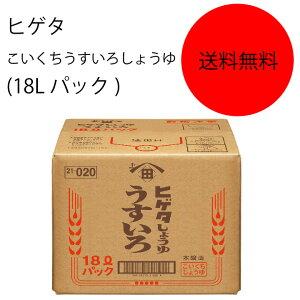 【送料無料】【業務用】【大容量】キッコーマン ヒゲタ こいくちうすいろしょうゆ(18Lパック)