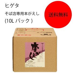【送料無料】【業務用】【大容量】キッコーマン ヒゲタ そば店専用本がえし(10Lパック)