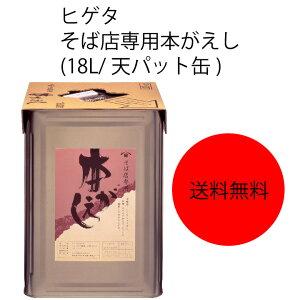 【送料無料】【業務用】【大容量】キッコーマン ヒゲタ そば店専用本がえし(18L/天パット缶)