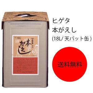 【送料無料】【業務用】【大容量】キッコーマン ヒゲタ 本がえし(18L/天パット缶)