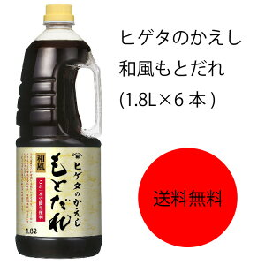 【送料無料】【業務用】【大容量】キッコーマン ヒゲタのかえし 和風もとだれ(1.8L×6本)