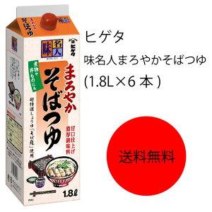 【送料無料】【業務用】【大容量】キッコーマン ヒゲタ 味名人まろやかそばつゆ(1.8L×6本)