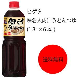 【送料無料】【業務用】【大容量】キッコーマン ヒゲタ 味名人肉汁うどんつゆ(1.8L×6本)